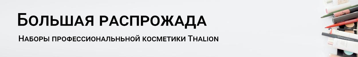 распродажа-Романов